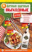 Каталог Дикси (Москва) с 20 апреля по 10 мая 2017 («Дачные-удачные выходные»)
