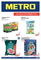 Каталог Metro (Центр-Ярославль) с 20 апреля по 3 мая 2017 («METRO в ассортименте»)