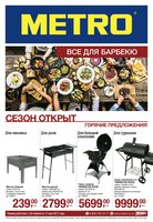 Каталог Metro (Санкт-Петербург) с 20 апреля по 17 мая 2017 («Всё для барбекю»)