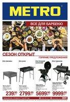 Каталог Metro (Урал-Уфа) с 20 апреля по 17 мая 2017 («Всё для барбекю»)