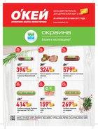 Каталог Окей (Иваново) с 20 апреля по 3 мая 2017 («Листовка Окраина»)