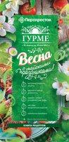 Каталог Перекресток (Москва) с 27 апреля по 10 мая 2017 («Гурме»)