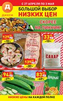 Каталог Дикси (Челябинск) с 27 апреля по 3 мая 2017 («Выгодная неделя»)