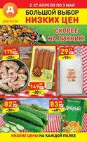 Каталог Дикси (Мурманск) с 27 апреля по 3 мая 2017 («Выгодная неделя»)