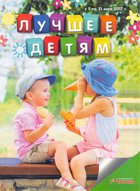 Каталог Карусель (Москва) с 1 по 31 мая 2017 («Лучшее детям»)