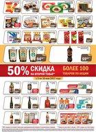 Каталог Перекресток экспресс (Москва) с 3 по 16 мая 2017 («Акции для Вас»)