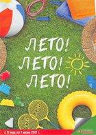 Каталог Карусель (Москва) с 11 мая по 9 июня 2017 («Лето! Лето! Лето!»)