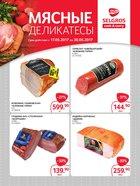 Каталог Selgros (Москва) с 17 по 30 мая 2017 («Мясные деликатесы»)