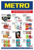 Каталог Metro (Урал-Уфа) с 18 по 31 мая 2017 («METRO в ассортименте»)