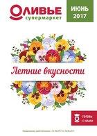 Каталог Оливье (Москва) с 1 по 30 июня 2017 («Летние вкусности»)