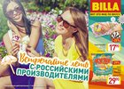 Каталог Billa (Москва) с 1 по 30 июня 2017 («Встречайте лето с российскими производителями!»)