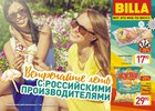 Каталог Billa (Регионы) с 1 по 30 июня 2017 («Встречайте лето с российскими производителями!»)