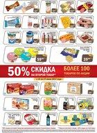 Каталог Перекресток экспресс (Москва) с 14 по 27 июня 2017 («Акции для Вас»)
