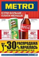 Каталог Metro (Санкт-Петербург) с 15 по 28 июня 2017