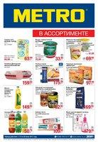 Каталог Metro (Москва) с 15 по 28 июня 2017 («METRO в ассортименте»)
