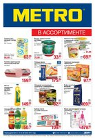 Каталог Metro (Калининград) с 15 по 28 июня 2017 («METRO в ассортименте»)
