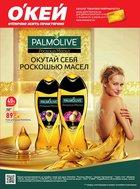 Каталог Окей (Екатеринбург) с 15 июня по 12 июля 2017 («Красота и здоровье»)