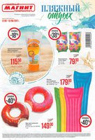 Каталог Магнит Гипермаркет (Москва) с 17 июня по 13 июля 2017 («Пляжный отдых»)