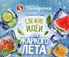 Каталог Пятерочка (Уфа) с 22 июня по 27 июля 2017 («Свежие идеи для жаркого лета»)