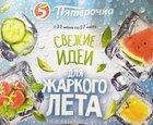 Каталог Пятерочка (Казань) с 22 июня по 27 июля 2017 («Свежие идеи для жаркого лета»)
