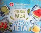 Каталог Пятерочка (Челябинск) с 22 июня по 27 июля 2017 («Свежие идеи для жаркого лета»)