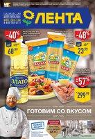 Каталог Лента (Новосибирск) с 27 июня по 10 июля 2017 («Готовим со вкусом»)