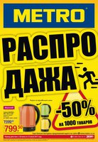 Каталог Metro (Сибирь-Красноярск) с 29 июня по 12 июля 2017 («Распродажа -50%»)