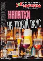 Каталог Карусель (Москва) с 3 по 31 июля 2017 («Напитки на любой вкус»)