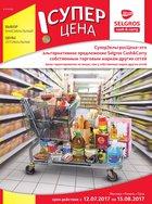 Каталог Selgros (Москва) с 12 июля по 15 августа 2017 («Суперцена»)