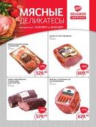 Каталог Selgros (Москва) с 12 по 25 июля 2017 («Мясные деликатесы»)