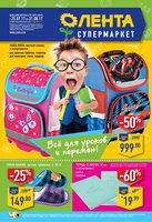 Каталог Лента Супермаркет (Москва) с 25 июля по 31 августа 2017 («Школа»)
