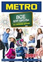 Каталог Metro (Сибирь-Красноярск) с 27 июля по 6 сентября 2017 («Всё для школы по низким ценам»)