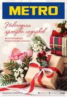 Каталог Metro (Сибирь-Красноярск) с 27 июля 2017 по 14 января 2018 («Эксклюзивные подарочные наборы Новый год 2018»)
