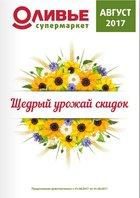 Каталог Оливье (Москва) с 1 по 31 августа 2017 («Щедрый урожай скидок»)