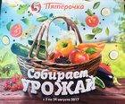 Каталог Пятерочка (Казань) с 3 августа по 24 сентября 2017 («Собирай урожай»)