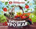 Каталог Пятерочка (Самара) с 3 по 24 августа 2017 («Собирай урожай»)