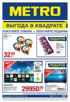 Каталог Metro (Санкт-Петербург) с 10 по 23 августа 2017