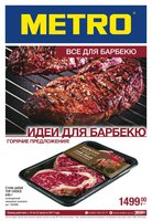 Каталог Metro (Калининград) с 10 по 23 августа 2017 («Всё для барбекю»)