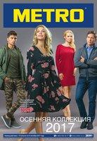 Каталог Metro (Сибирь-Красноярск) с 10 августа по 6 сентября 2017 («Мода. Осенняя коллекция 2017»)