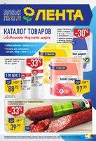 Каталог Лента (Петрозаводск) с 15 по 31 августа 2017 («Каталог собственных торговых марок»)