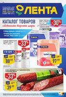 Каталог Лента (Астрахань) с 15 по 31 августа 2017 («Каталог собственных торговых марок»)