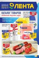Каталог Лента (Омск) с 15 по 31 августа 2017 («Каталог собственных торговых марок»)