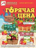 Каталог Авоська (Москва) с 21 по 27 августа 2017 («Горячая цена»)