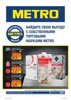 Каталог Metro (Санкт-Петербург) с 24 августа по 6 сентября 2017