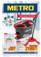 Каталог Metro (Иркутск) с 24 августа по 6 сентября 2017 («Всё для уборки»)