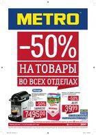 Каталог Metro (Санкт-Петербург) с 7 по 20 сентября 2017