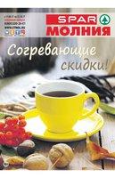 Каталог Spar (Челябинск) с 17 сентября по 31 октября 2017 («Согревающие скидки»)