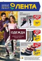 Каталог Лента (Уфа) с 19 сентября по 9 октября 2017 («Одежда»)