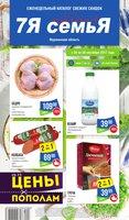Каталог 7я семья (Мурманск) с 20 по 26 сентября 2017 («Еженедельный каталог»)