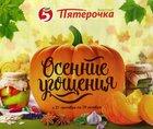 Каталог Пятерочка (Липецк, Курск) с 21 сентября по 19 октября 2017 («Осенние угощения»)